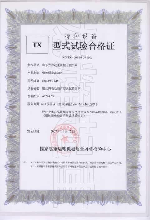 型式试验合格证编号:NO.TX 4000-04-07 1003