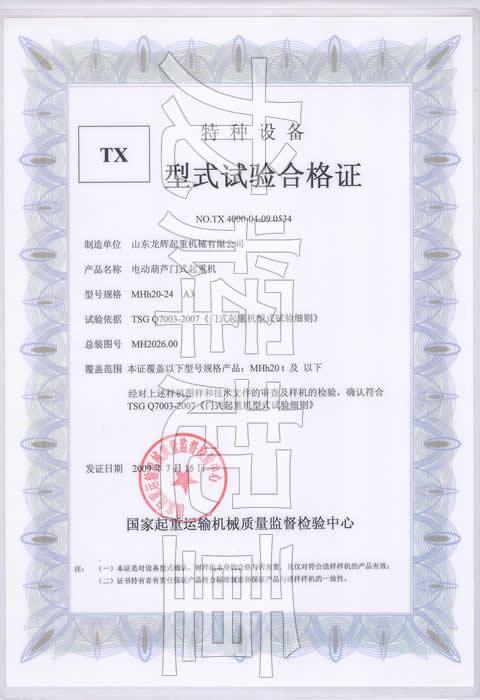 型式试验合格证编号:NO.TX 4000-04-07 0534